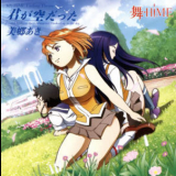 Aki Misato - My-HiME ED Single - Kimi ga Sora datta [CDS] '2004