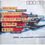 Japan - New Psychedelic Underground '1996