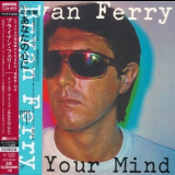 Bryan Ferry - In Your Mind (2015 Remastered, Japan) '1977