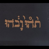 Godspeed You Black Emperor! - Slow Riot For New Zero Kanada [ep] '1999