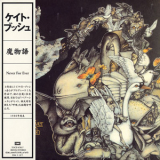Kate Bush - Never For Ever [TOCP-67817 Japan] '1980