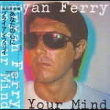 Bryan Ferry - In Your Mind '1977