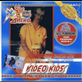 Video Kids - Digital Collection '2007