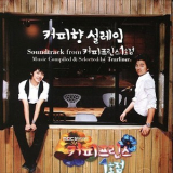 Tearliner - Coffee Aroma Excitement - Soundtrack from The 1st Shop of Coffee Prince '2007