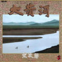 Sojiro - The Great Yellow River '1985