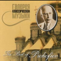 Prokofiev - The Best Of Prokofiev (2001, Grand Records)  '1958