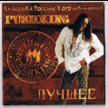 Pushking - Russian The Best '2005