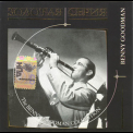 Benny Goodman - The Benny Goodman Collection '2006