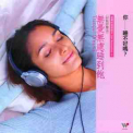 Zen Relaxation - Tranquil Dreams (CD5) '2009
